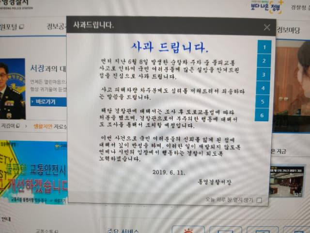 통영경찰서장이 홈페이지 팝업창과 공지사항에 사과문을 게재했다. 통영경찰서 홈페이지 캡쳐