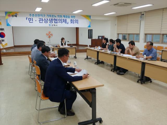 지난 13일 오후 주촌선천지구 악취 문제 해결을 위한 민관협의체 회의가 김해시 주촌면사무소에서 열리고 있다.