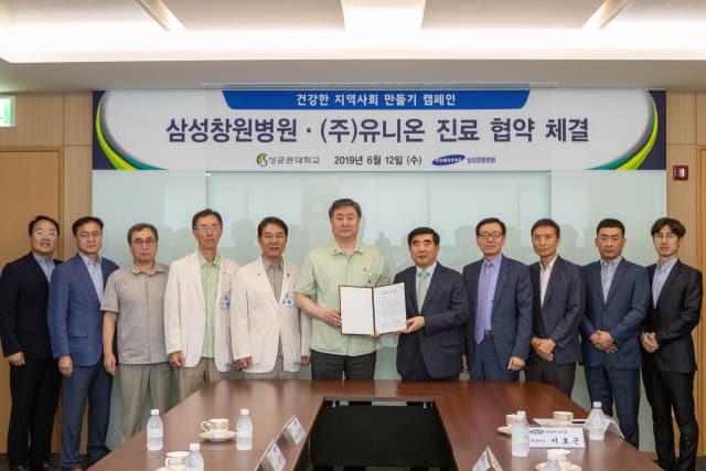 삼성창원병원과 ㈜유니온 관계자들이 지난 12일 병원 행정동 회의실에서 협약을 체결한 후 사진을 찍고 있다./삼성창원병원/