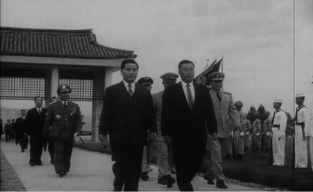외국과 친선 주제로 한 영상 '월남대통령 방한'(1957, 양종해).