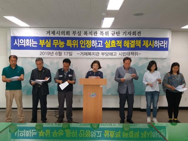 거제시복지관 부당해고 해결 시민대책위, 기자회견. 김명현 촬영