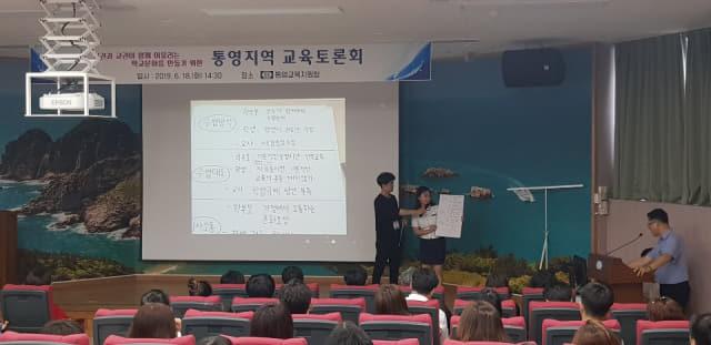 '2019 통영지역 교육토론회' 실시. 통영교육청 제공