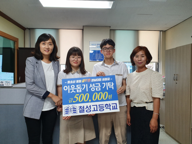 고성 철성고등학교는 지난 19일 고성군청을 방문해 주변의 어려운 이웃을 위해 써달라며 이웃돕기 성금 50만원을 기탁했다./고성군/