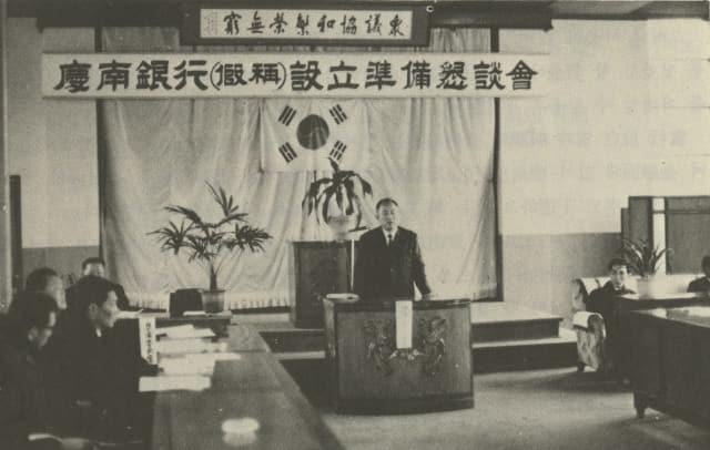 1968년 결성된 경남은행 설립 준비위원회.