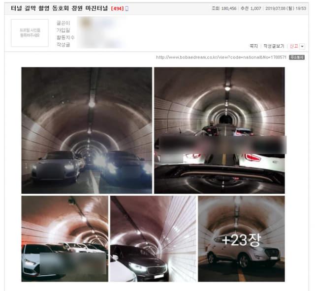 지난 8일 오후 7시 53분께 자동차 쇼핑몰이자 자동차 커뮤니티인 '보배드림' 게시판에 올라온 터널 내부 불법 주차 사진./연합뉴스/