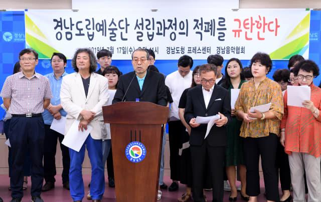경남음악협회 회원들이 17일 도청 프레스센터에서 경남도립예술단 설립과정 적폐를 규탄하는 기자회견을 하고 있다./성승건 기자/
