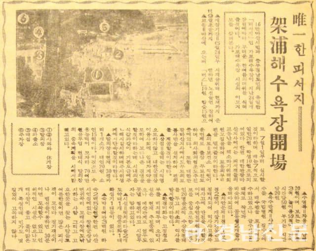 1967년 6월 30일 기사에는 16만 마산시민과 중부 경남의 유일한 피서지라며 가포 해수욕장의 개장을 다루고 있다.