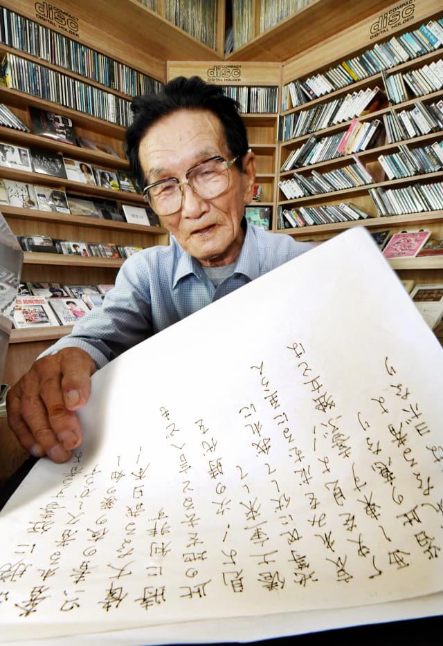 김연호씨가 13일 사천시 벌리동 한 카페에서 1946년 남선신문에 게재됐던 일본인의 글귀를 자필로 옮겨 적어 놓은 종이를 보여주고 있다./성승건 기자/