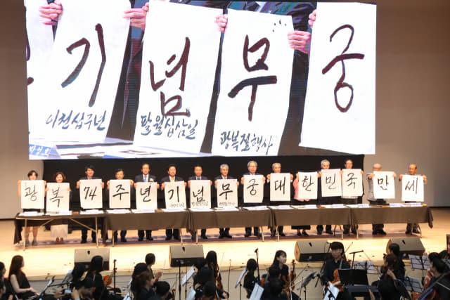 13일 진주 경상대학교에서 열린 경남교육청 주최 광복절 기념식에서 참석자들이 퍼포먼스를 펼치고 있다./경남도교육청/