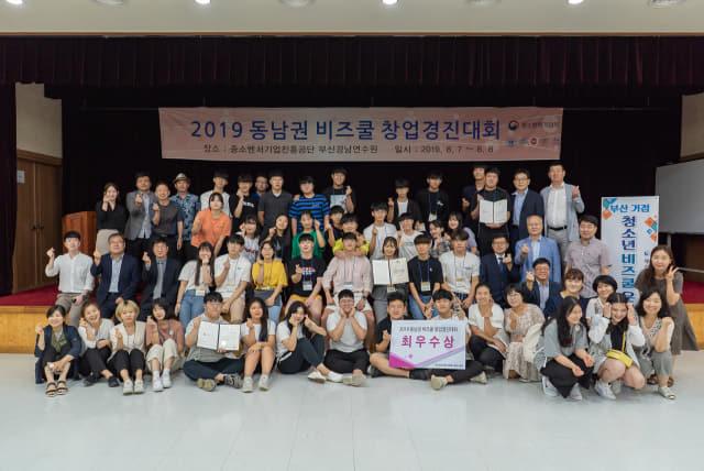 2019 동남권 비즈쿨 창업경진대회 수상자들이 기념촬영을 하고 있다./경남중기청/
