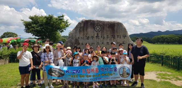 사천 고성 지역 아동 초청 문화탐방