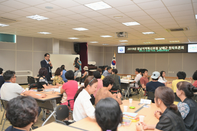 남해군은 19일 남해군평생학습관 다목적홀에서 사회혁신 의제 발굴을 위한 '경남지역혁신포럼' 의제 발굴 원탁토론회를 개최했다./남해군/