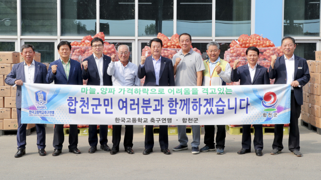 한국고등학교 축구연맹 마늘·양파팔아주기 /합천군/