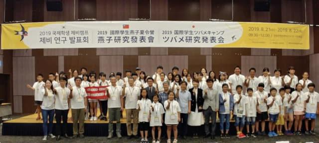 21일 창원컨벤션센터에서 국제학생 제비캠프가 열려 경남과 대만, 일본 어린이들이 기념사진을 찍고 있다./경남람사르환경재단/