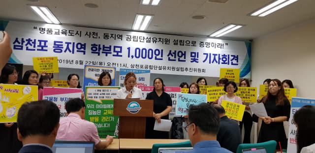사천 동지역 공립 단설유치원 설립을 요구하는 학부모들이 22일 사천시청 브리핑룸에서 기자회견을 하고 있다. 허충호