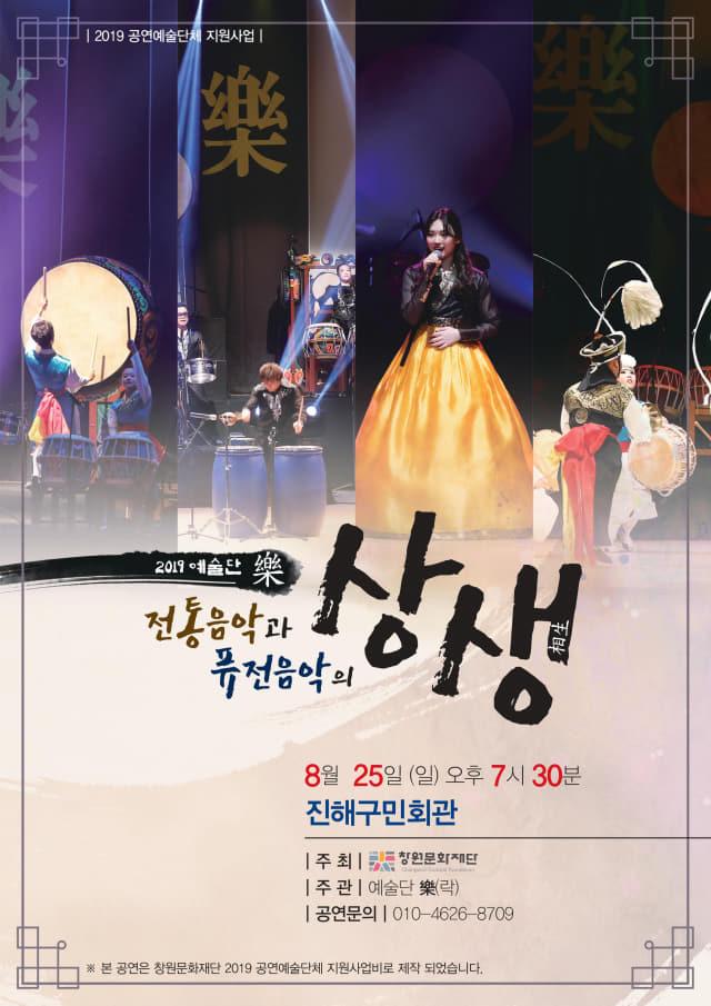 전통음악과 퓨전음악의 상생 리플릿.