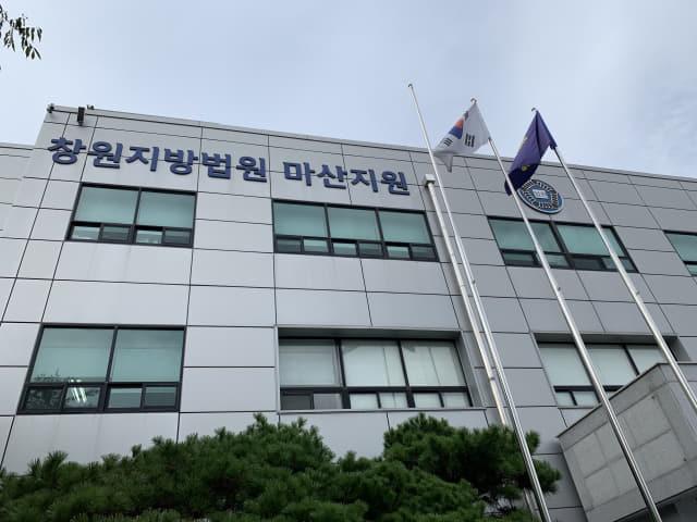 창원지방법원 마산지원 전경. 이민영 기자