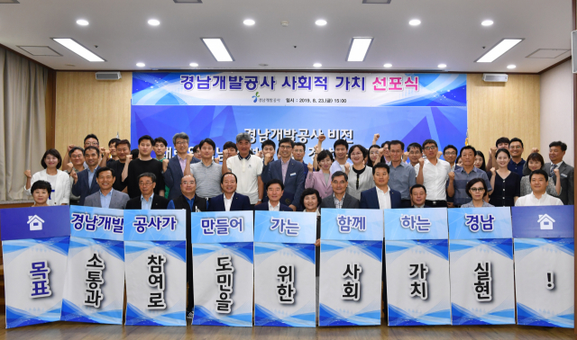경남개발공사가 지난 23일 경남연구원 1층 세미나실에서 '미션·비전 및 사회적 가치 선포식'을 열고 있다./경남개발공사/