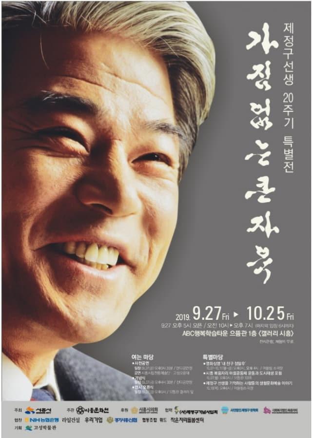 제정구 선생 20주기 추모 경기 시흥시 순회 전시 포스터