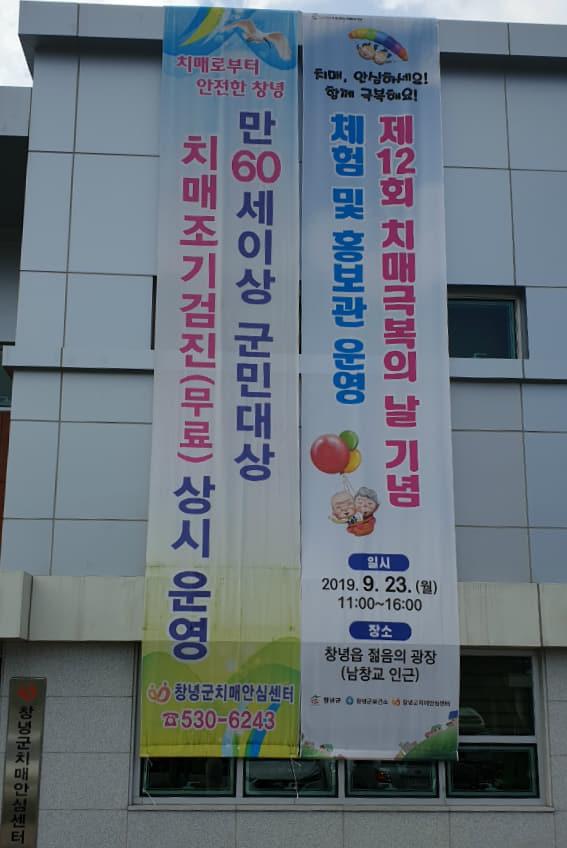 16일 창녕군치매안심센터에 제12회 치매극복의 날 홍보 현수막이 걸려 있다.