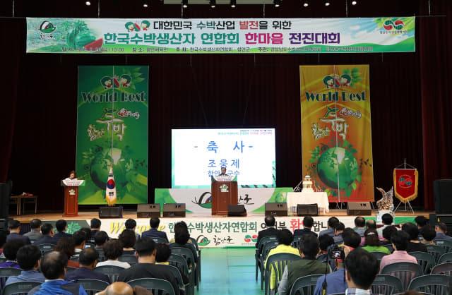 20일 함안체육관에서 제4회 한국수박생산자연합회 한마음 전진대회가 전국 수박농업인 등 600여명이 참석한 가운데 열렸다./함안군/
