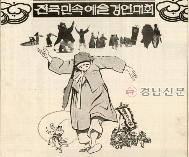 1989년9월 28일자 12면 전국민속예술경연대회 광고.