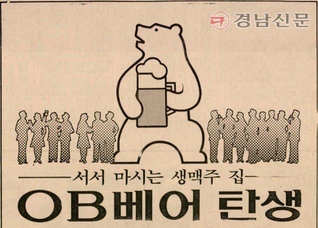 1980년 12월 24일자 8면 OB베어 체인점 광고.