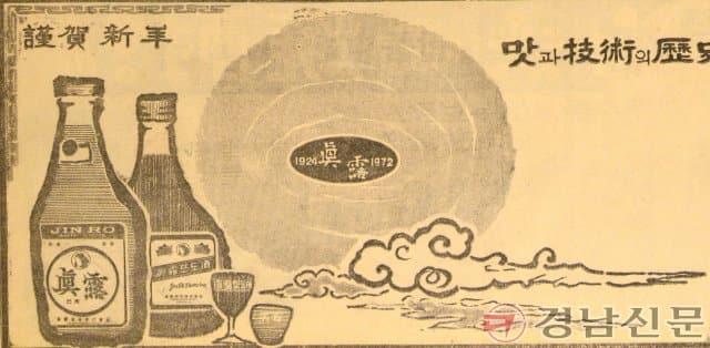 1972년 1월 24일 3면 진로소주 광고.