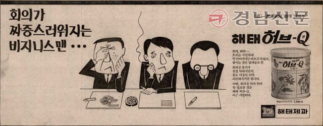 1984년 2월 29일자 1면 해태허브Q 해태제과 광고.