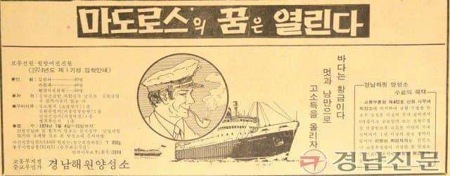 1974년 1월 10일자 7면 경남해원양성소 광고.