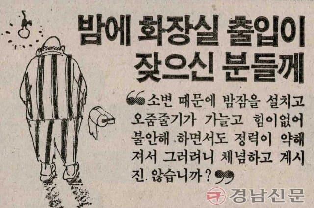 1985년 1월 24일 2면 전립선 비대증 치료약 광고.