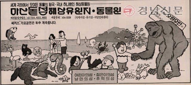 1984년 5월 31일 11면 마산돝섬사업소 광고.