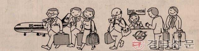 1984년 3월 30일자 1면 KAL 대한항공 광고.