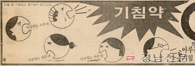 1982년 1월 31일자 4면 기침약 아루본 광고.