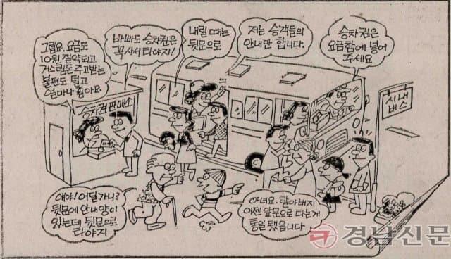 1985년 2월 14일자 12면 마산, 창원, 진해 시내버스 승하차 방법 개선(85년2월15일부터 실시) 광고.