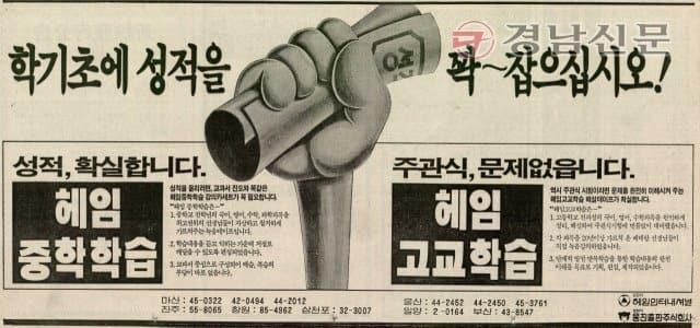 1988년 3월 14일 1면 학습지 웅진출판사 광고.