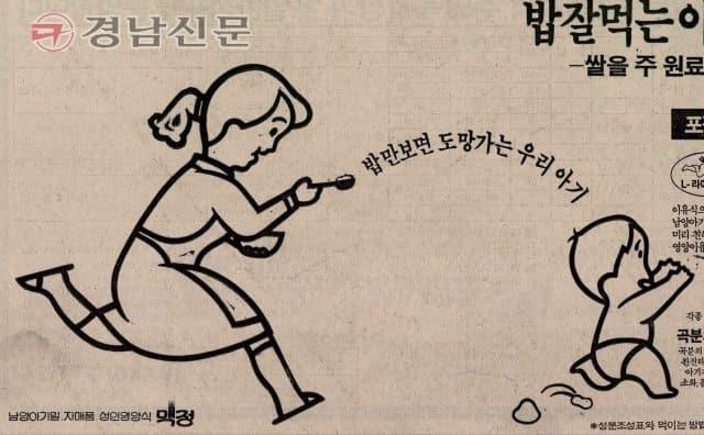 1983년 10월 22일자 1면 남양아기밀 이유식 광고.