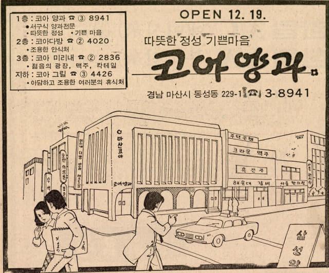 1980년 12월 21일자 6면 마산 코아양과 광고.