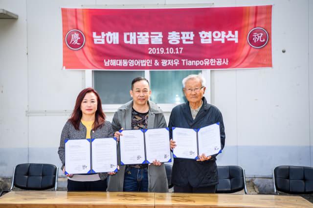 남해군 설천면 ㈜대동물산과 중국 광저우 티안포과기유한공사 관계자 등이 17일 체결한 굴 수출 협약./남해군/