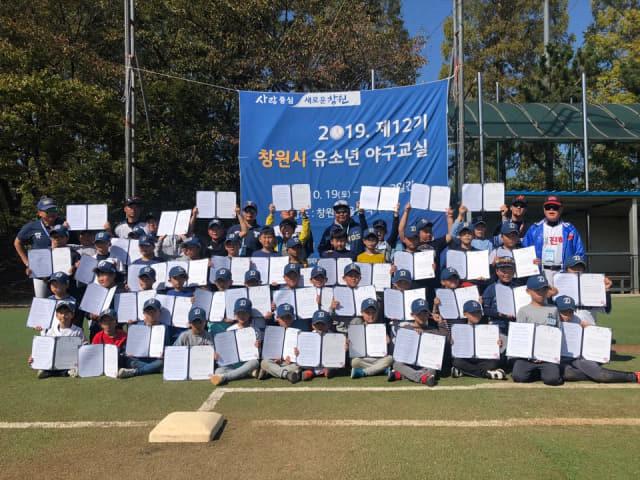 창원시유소년야구교실에 참가한 학생들이 기념사진을 찍고 있다./창원시야구소프트볼협회/