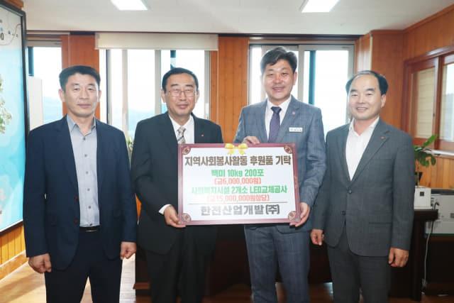한전산업개발(주), 고성군에 쌀 전달. 왼쪽 두번째가 김응태 본부장.