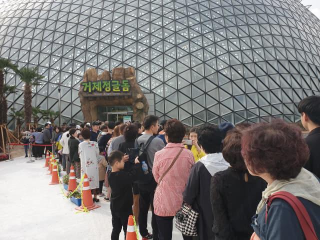 3일 거제섬꽃축제장을 찾은 관람객들이 줄을 서서 정글돔 입장을 기다리고 있다. /거제시/
