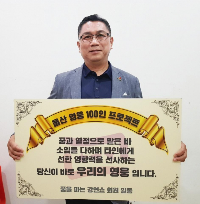 '울산 영웅'에 선정된 심필보씨./심필보씨/