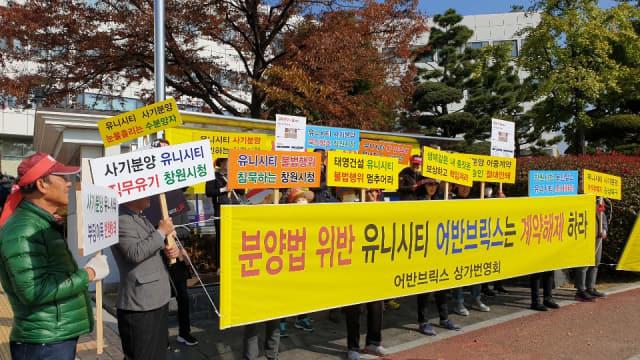 지난 8일 어반브릭스 상가 번영회 회원들이 창원시청 앞에서 집회를 하고 있다./어반브릭스 상가 번영회/