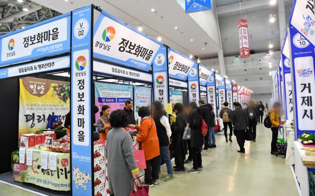 14일 창원컨벤션센터에서 나흘간의 일정으로 개막된 '2019 경남 특산물박람회'에서 시민들이 농·수·축·특산물 등 다양한 지역 특산물을 살펴보고 있다./전강용 기자/