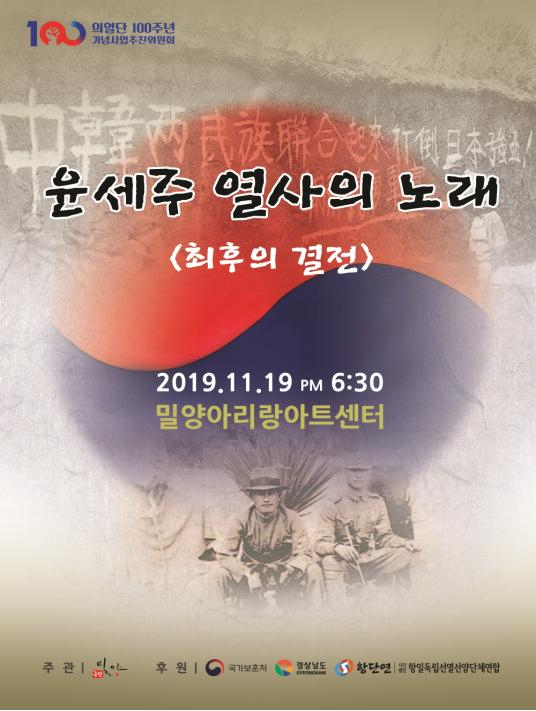 윤세주 열사의 노래 포스터