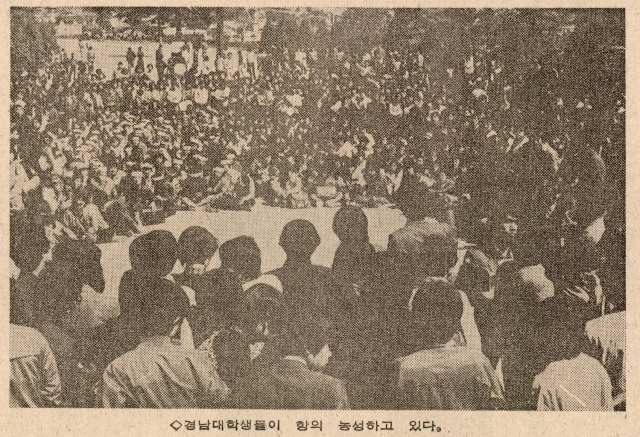 1980년 4월 3일자 7면 사진. 연세대 학보 르뽀(르포) 기사에 분노한 경남대 학생들이 항의농성을 하고 있다.
