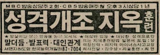 1982년 성격개조 지옥훈련.