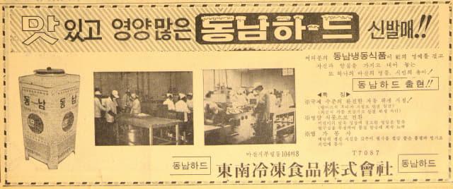 1973년 동남하-드.