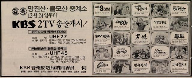 1983년 진주·마산방송국 KBS2TV 송출 개시.